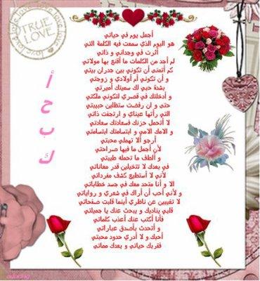 kay3rfa yktib ach3ar ana b3da kay3jboni ach3ar dyalo bzf 9rawa o hkmo