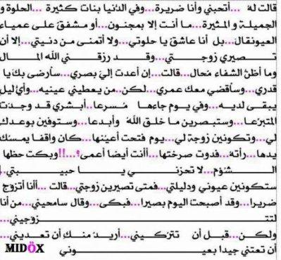 9sida chi3r 7ob min fes al3ari9a?